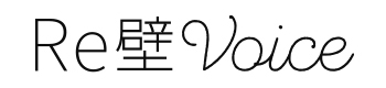 Re壁Voice(ボイス)タイトル