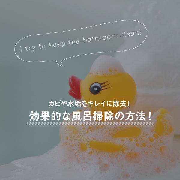 お風呂アイキャッチ