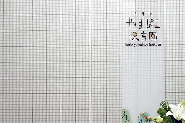 ユニークな壁紙の保育園